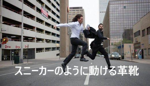 【最高】スニーカーのようなビジネスシューズ革靴『テクシーリュクス』のおすすめラインナップ8選!