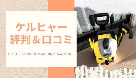 【後悔】ベランダ清掃で高圧洗浄機を使うのが遅すぎた件!うるさくねーぞ♬【おすすめはケルヒャーK3】