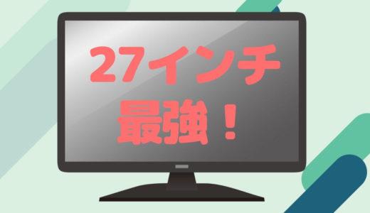 【後悔】モニターの24インチから27インチへ買い替えが遅すぎた件!大きすぎねーぞ♬【BenQ GW2780 レビュー】