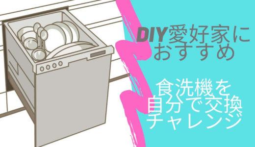 【DIY】ビルトイン食洗機を自分で交換してみた♬交換の仕方を写真30枚で詳しく解説!