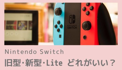 Switchの新型と旧型の違いを徹底解説!バッテリーが改善して超快適に!しかし容量は変わらず残念!