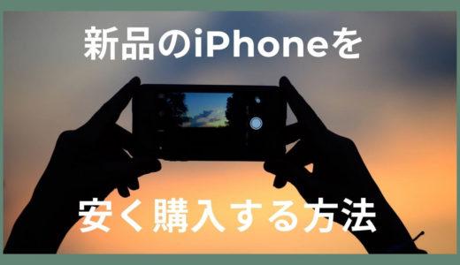 【格安】SIMフリーの新品iPhone購入方法は2パターンがおすすめ♪中古は要注意!