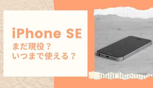 iPhone SEはいつまで使えるか?まだ現役か?SE2でなくてもよい理由がわかった!