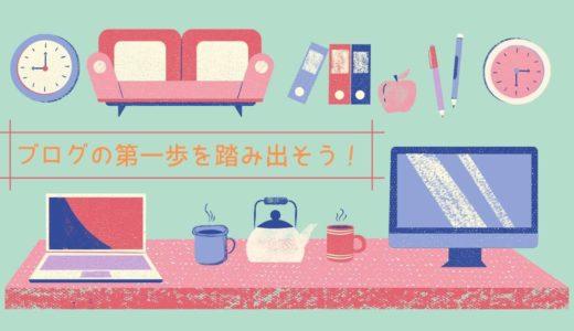 【完全初心者向け】はてなブログでアフィリエイト収益化方法と手順を公開!