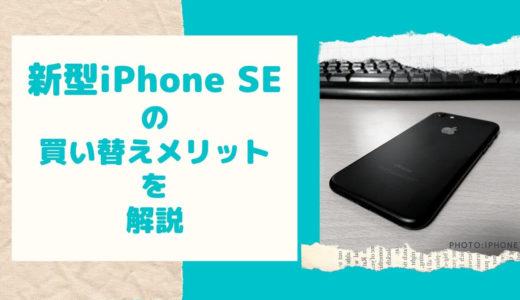 iPhone SE(第2世代)は買いなの?旧iPhoneとの比較で分かったおすすめ7つの理由とは
