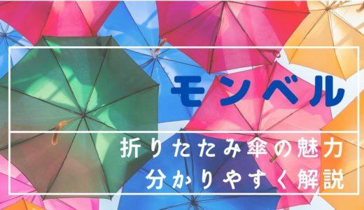 【レビュー】折りたたみ傘最強で軽量・丈夫なモンベルを3年使ったので口コミ・感想