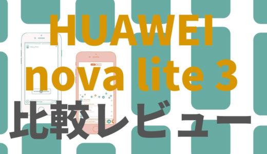 【比較レビュー】HUAWEI nova lite 3は後悔する?iPhone7も使ってる僕が解説!