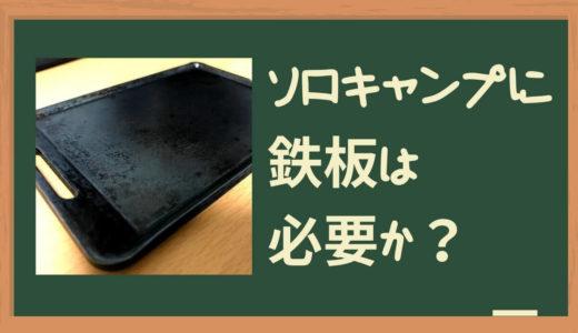 【おすすめ道具】ソロキャンプに鉄板ってどうよ?ってやめる人、損やわ~!ねっヒロシさん
