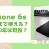 iPhone6sっていつまで使える?2020年現役でいける?新iPhone SEとの比較で答えが見えた!