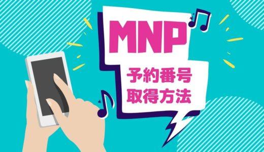 【解決】MNP予約番号取得は怖くない!Webなら5分で完了!各社のポイントを解説