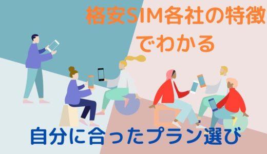【最新】格安SIM(スマホ)おすすめ会社を5つに絞った!乗り換えはどこがいいか解説♬【2020年】
