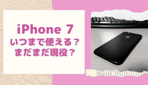 iPhone7っていつまで使えるか?まだ現役?新型(第2世代)iPhone SEとの比較でわかった!
