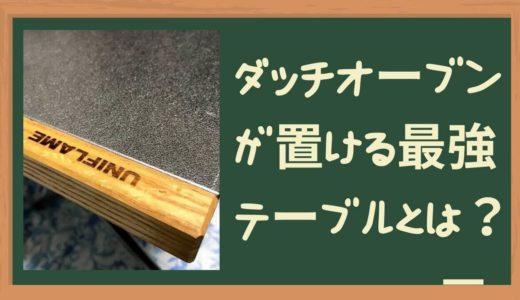 【キャンプ】焚き火台からのダッチオーブンが置ける最強耐熱テーブルはこの一択!答えはユニフレームだよ♬
