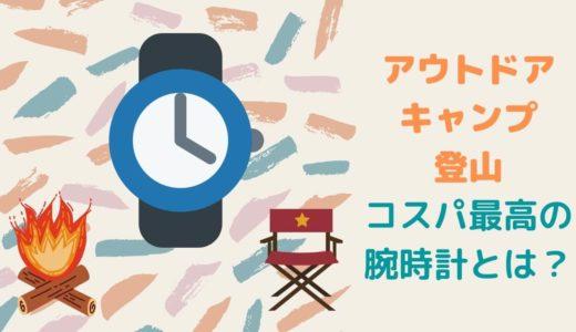【コスパ最強】買った腕時計がアウトドア・キャンプ用で安いし高性能やったぞー!【レディース・メンズどちらにもおすすめ♬】