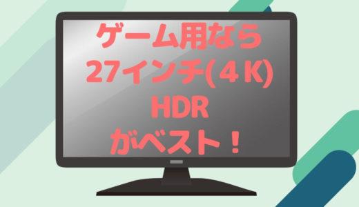 購入失敗からゲーミングモニターの理想が見えた!PS4・PS5なら27インチ&HDR&4Kが必須!安いおすすめメーカーも紹介♬