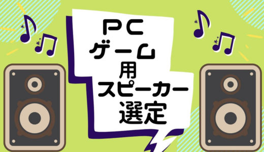 ゲーミングモニターにおすすめの安い高音質PCスピーカーを選定!【結論】1万円以下は後悔するぞ