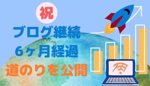 初心者がはてなブログでアフィリエイトを始めて収入5万円を稼ぐまでの軌跡【収益化の始め方を公開】