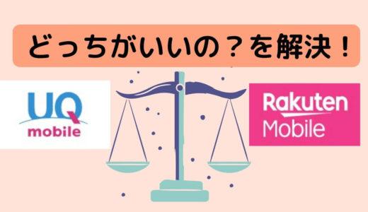 【新プラン】UQモバイルが楽天モバイルへ物申す!どっちがいいのか完全比較「スマホプランR」vs「Rakuten UN-LIMIT」