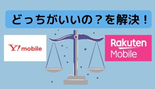 【プラン改正】Yモバイルが楽天モバイルへ物申す!どっちがいいのか完全比較「スマホベーシックプランM」vs「Rakuten UN-LIMIT」