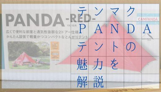 テンマクデザインのテント【パンダ】を3年使った正直な感想レビュー。ソロキャンプにおすすめの一品に間違いなし!