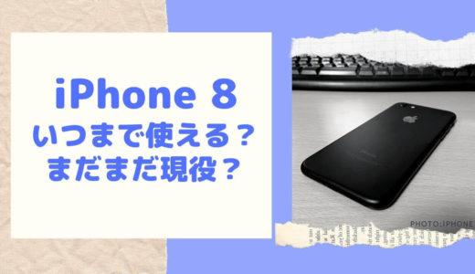 iPhone8っていつまで使えるか?まだ現役?新型(第2世代)iPhone SEとの比較で未来が見えた!