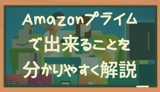 Amazonプライム会員でできることはなんと15特典!お得な年会費も分かりやすく解説!