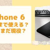 iPhone6っていつまで使える?2020年現役でいける?新iPhone SEとの比較で先行きが見えた!