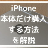 iPhoneの本体だけ購入方法とデータ移行のやり方までやさしく解説!