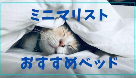ミニマリストの為のおすすめベッドがあった♬折りたたみベッドなら断捨離は不要!