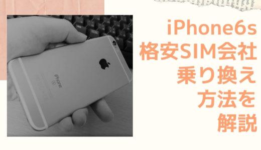 iPhone6sの通信料を格安SIMで節約する方法!乗り換え手順を分かりやすく解説するよ♬