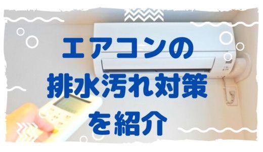 【マンション派必見】エアコンの排水が原因のベランダ汚れ対策を紹介!