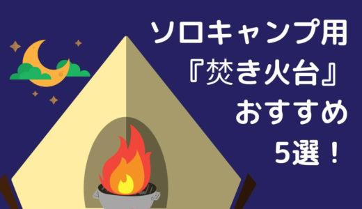 ソロキャンプのおすすめ焚き火台はピコグリルだけ?5つの比較で本命が見えた♬