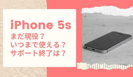 iPhone5sっていつまで使える?2020年現役でいける?サポート終了はいつなの?