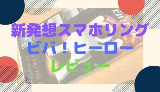 【レビュー】VIVA! HERO(ビバヒーロー)の使い方と魅力を解説!DaiGoさんもオススメの逸品だよ♬