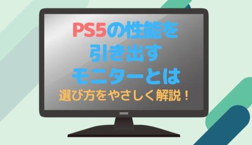 PS5の性能を完全に引き出すおすすめゲーミングモニター5選!【144Hz・WQHD以上対応が必須条件】
