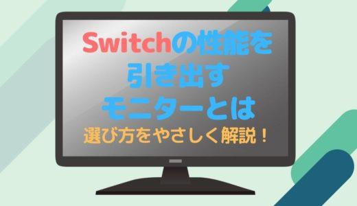 Switchの性能を完全に引き出すゲーミングモニターおすすめ3選!【フォートナイト・スプラトゥーンで勝てる♬】