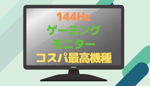 【コスパ最高】144Hzのおすすめゲーミングモニター5選!【選び方のポイントも解説】