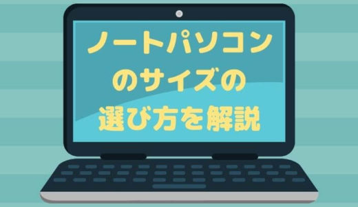 ノートパソコンのサイズって何インチが快適?【答え】大きさは使用目的で選ぶべき!
