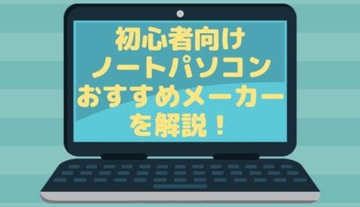 かっこいいノートパソコンってどこのメーカーがオススメか9社に厳選!【初心者向け】