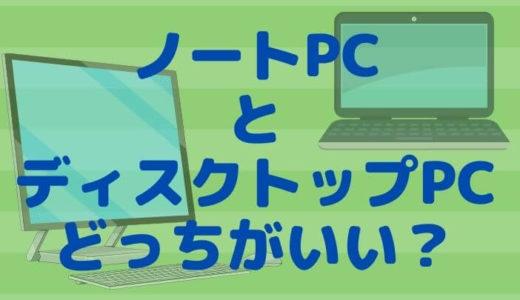 ノートかディスクトップどっちか迷ってる人は必見♬パソコンの選び方をやさしく解説!