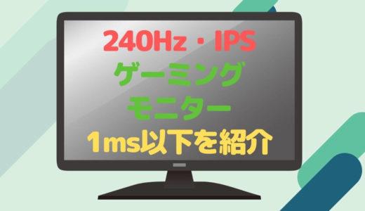 【最強】ガチ厳選!おすすめIPSパネル240Hzゲーミングモニター5選!