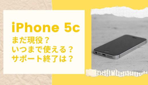 iPhone5cっていつまで使える?2020年現役でいける?サポート終了はいつなの?