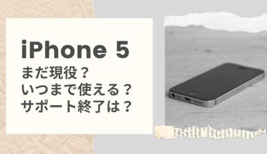 iPhone5っていつまで使える?現役でまだ使える?サポート終了はいつなの?