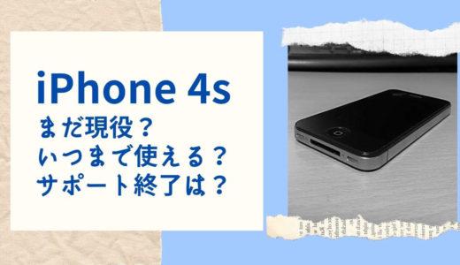iPhone4sっていつまで使える?現役でまだ使える?サポート終了はいつなの?