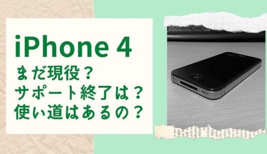 iPhone4っていつまで使える?現役でまだ使える?サポート終了はいつなの?