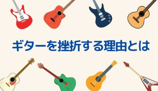 ギターを挫折する理由は3つだけ!対策方法を紹介!【初心者向け】