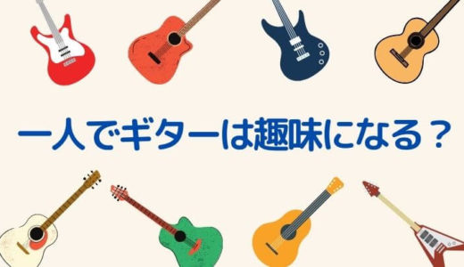一人でもギターは楽しい!一生夢中になれる趣味つくりませんか?