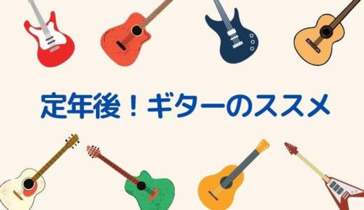 定年後こそギターと言う楽器を趣味にしてほしい理由を解説!