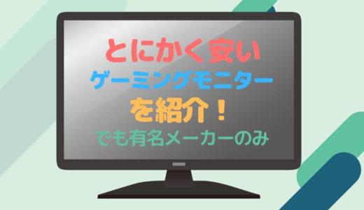 えっ1万円以下も!?とにかく安いゲーミングモニターおすすめ5選【PS4・Switch向け】