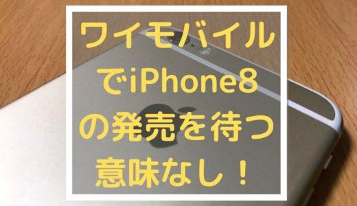 ワイモバイルのiPhone8の発売日を待つ必要なし!まさかのiPhoneSEが先行発売だよ~